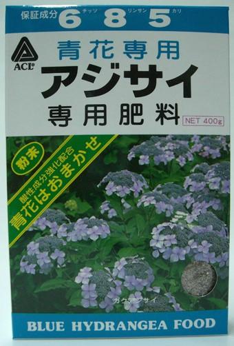 アジサイ専用肥料 青花用 400g 酸性肥料 / 2箱...