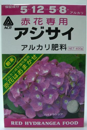 アジサイ専用肥料 赤花用 400g アルカリ性肥料 ...