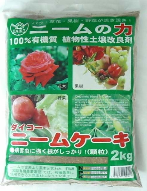 ニームケーキ ニームの力 2kg 土壌改良剤 肥料 ...