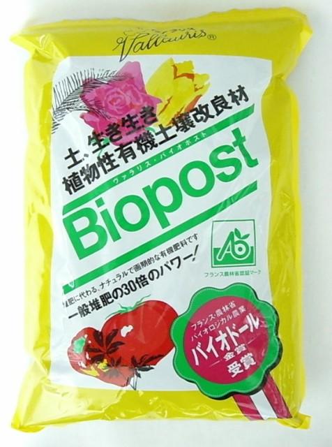 バイオポスト 1.5kg Biopost 植物性有機土壌...