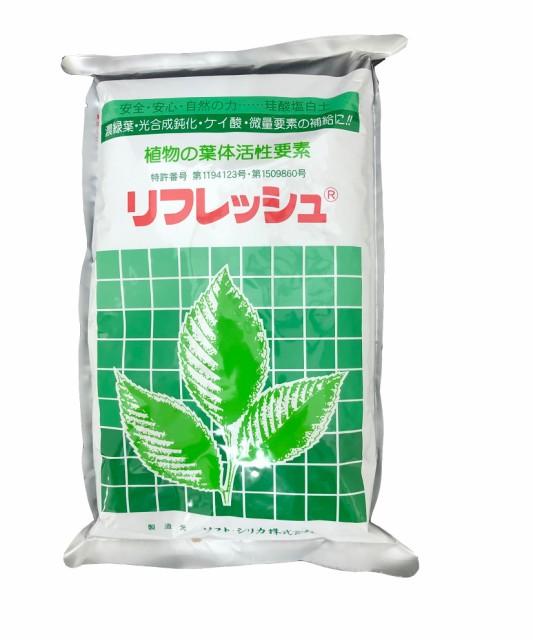 リフレッシュ 1kg 葉体活性要素 弱った根や葉を...