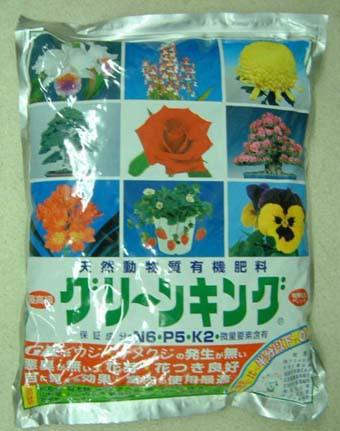 【グリーンキング】 有機肥料 肥料 5kg 植物 グリ...