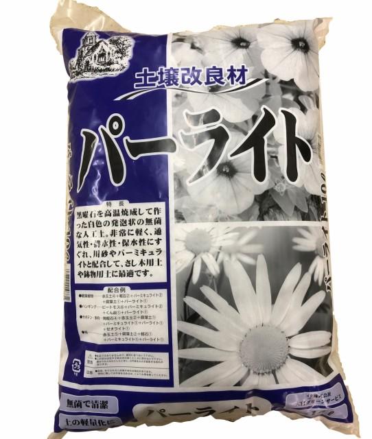 黒曜石 パーライト 10L 細粒 春蘭 寒蘭 薔...