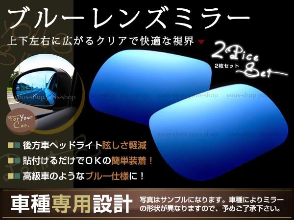 広角レンズ ブルーミラー デイズ/DAYZ B21W ワイ...