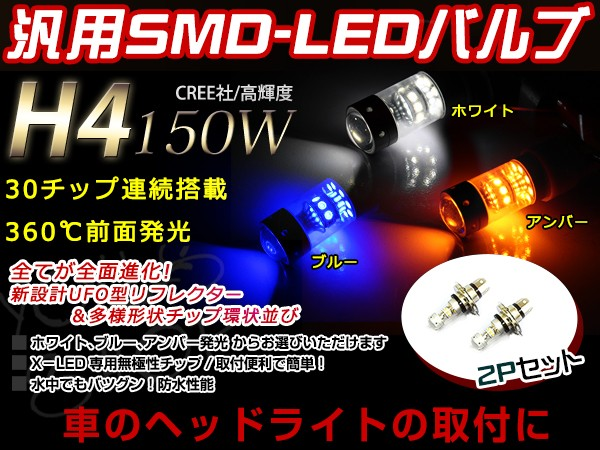 HONDA フォルツァ MF08 LED 150W H4?2灯 H/L HI/L...