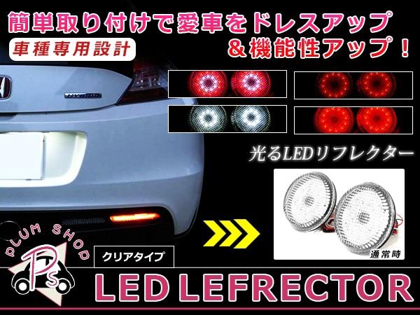 LEDリフレクター  クリア ラフェスタ B30系 96発 ...