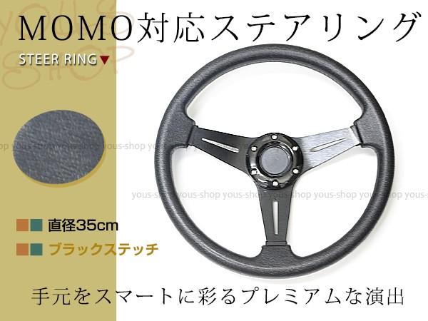 モモ形状 MOMO ステアリング ブラック 35Φ35cm G...