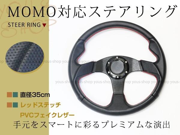 モモ形状 MOMOステアリング レッドステッチ レザ...