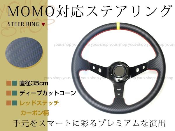 モモ形状 MOMO ディープコーン 競技用 ステアリン...