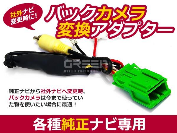 バックカメラ変換アダプター マツダ CA9K3(C9K3 V...