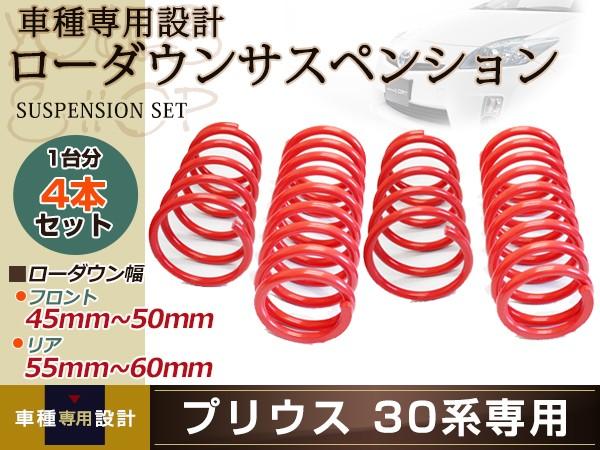 プリウス 30系 ローダウン サス/フロント45mm〜50...