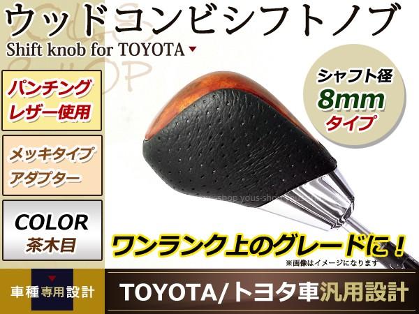 アイシス #NM1G コンビ シフトノブ AT車 トヨタ ...