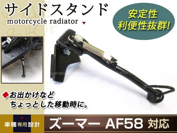ホンダ ズーマー AF58 Zoomer サイドスタンド ブ...