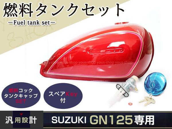 GN125 燃料タンク フューエルコック 燃料コック ...