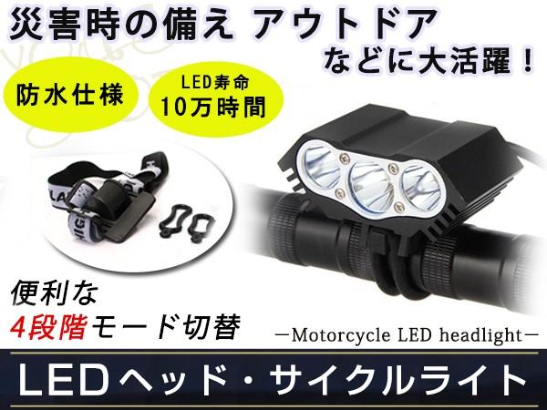CREE T6x3灯 LED ライト 7500LM USB 自転車 バン...