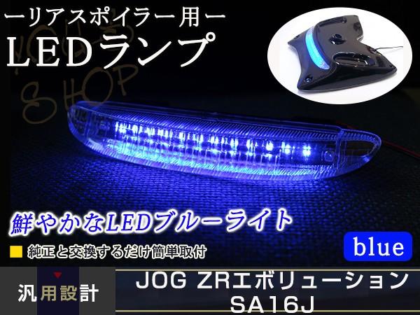 JOG/C ジョグZR エボリューション SA16J リモコン...