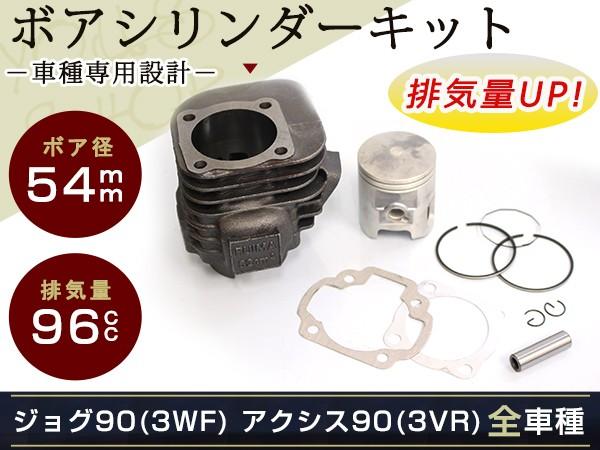 新品 ジョグ90 アクシス90 JOG90 3WF 3VR ボア径 ...