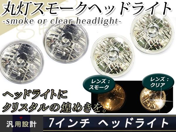 7インチ 丸型 クリスタル ヘッドライト H4シティ ...
