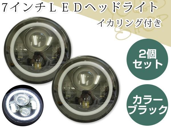 LED 7インチ 丸型 ファイバー イカリング ヘッド...