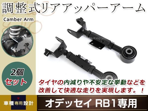オデッセイ RB1 RB2 RB3 RB4 調整式 リア アッパ...