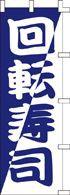 のぼり 回転寿司 012013