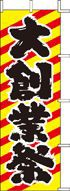 のぼり 大創業祭 J98-101