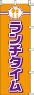 のぼり ランチタイム J99-237