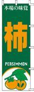 のぼり 本場の味覚 柿 J99-401