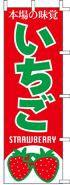 のぼり 本場の味覚 いちご J99-407