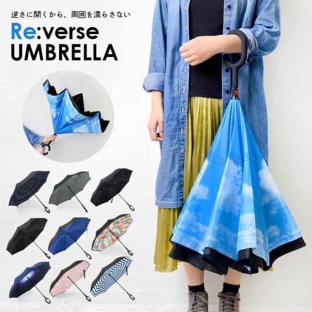 逆さ傘 長傘 60cm レディース リバース 傘 メンズ グラスファイバー 丈夫 通勤 強風 通学 雨傘 突風 かさ 梅雨 安心 高校生 濡れにくい