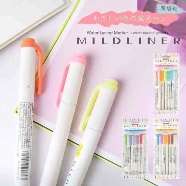 マイルドライナー 5色セット ゼブラ 蛍光ペン カラーペン マーカー 和みマイルド色 渋いマイルド色 ほんのり蛍光色 MILDLINER ZEBRA 筆記