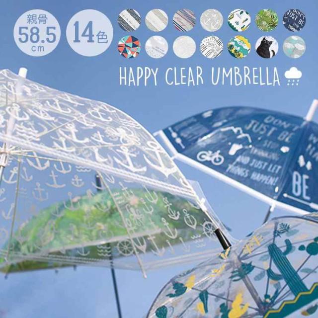 傘 58.5cm ビニール傘 かわいい 長傘 おしゃれ レディース ハッピークリアアンブレラ カサ ビニ傘 総柄 プリント 雨傘 メンズ 通学 キッ