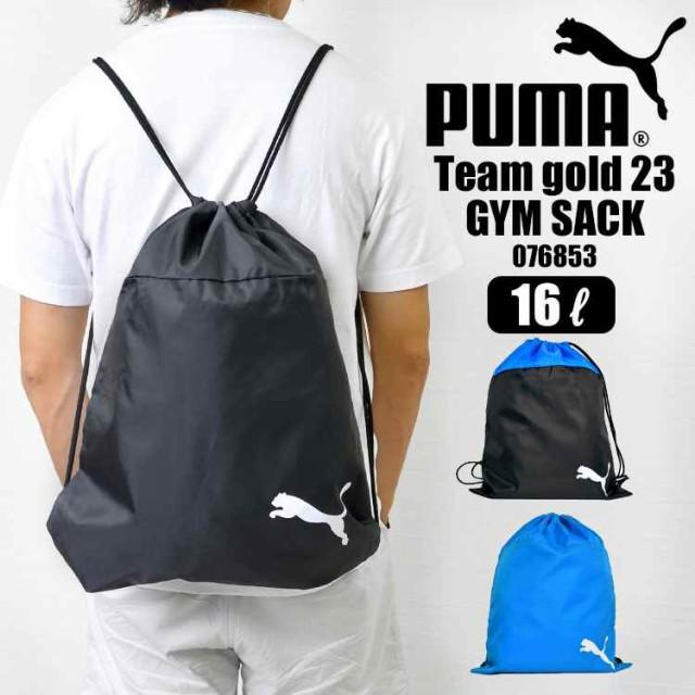 ナップサック ジムサック PUMA プーマ 黒 メンズ ...