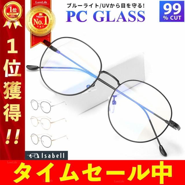 JIS検査済 PCメガネ ブルーライトカットメガネ PC...