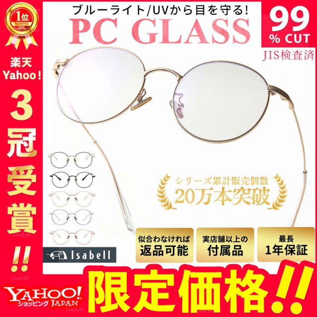 JIS検査済 PCメガネ PC眼鏡 ブルーライトカットメ...