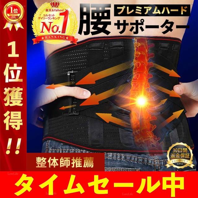 腰痛ベルト 腰痛 コルセット 腰用ベルト 腰椎 骨...