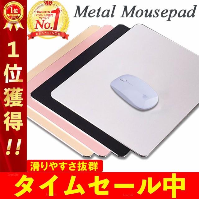 マウスパッド おしゃれ 金属性 男性 女性 光学式...