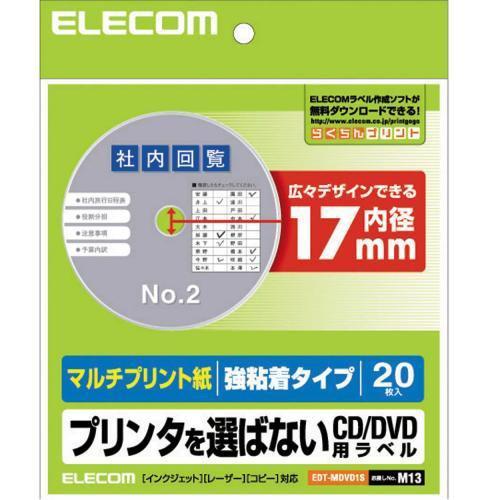 エレコム CD / DVDラベル 内径17mm 強粘着 プリン...