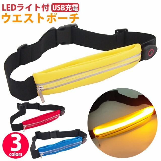 LED ランニング ウエストポーチ 充電式 ポーチ 光...