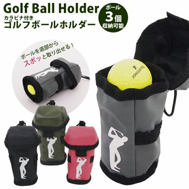 ゴルフ ボールホルダー 取り出しやすい ボールケ...