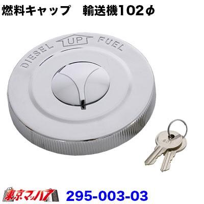 燃料タンクCAP【鍵付き】 YUSOKI大型共通用102φ...