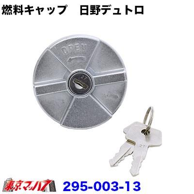 燃料タンクCAP 【鍵付き】 日野デュトロ用