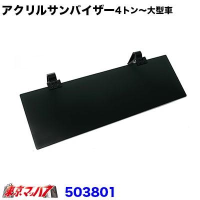 アクリルサンバイザー 4トン〜大型車