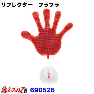 リフレクターフラフラ パー【レッド】