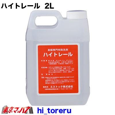 車両専門特殊洗剤 【ハイトレール】 2L