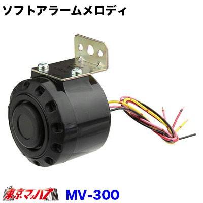 MV300-2FD ソフトメロディ 2曲選択型 24V (後退...