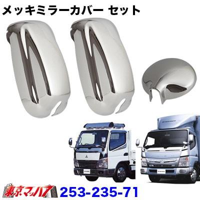 メッキミラーカバー セット 三菱ジェネレーション...
