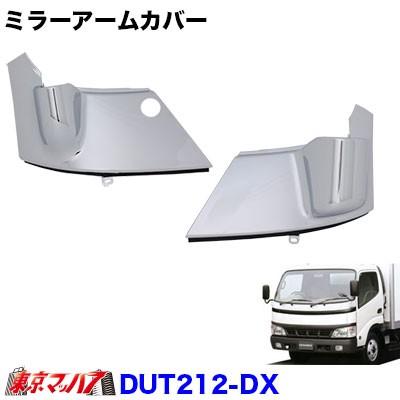 メッキミラーアームカバーセットDX  日野デュトロ...