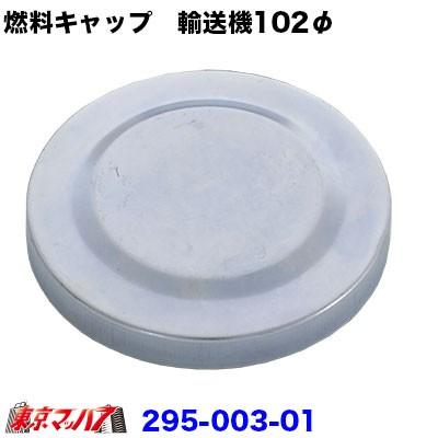 燃料タンク CAP【鍵ナシ】 YUSOKI大型共通用102...
