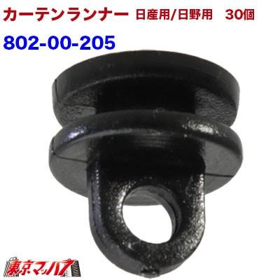 カーテンランナー30個入り 日産用/日野用/17プロ...
